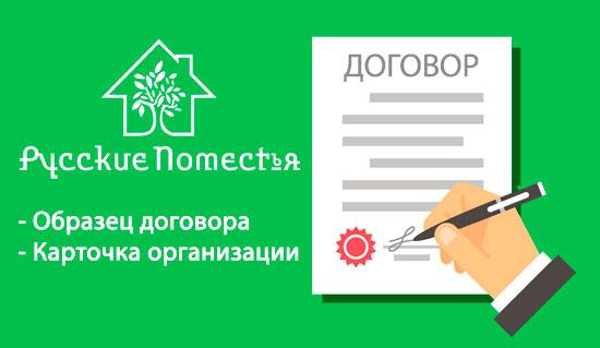 Образец договора и карточка организации ООО Русские Поместья